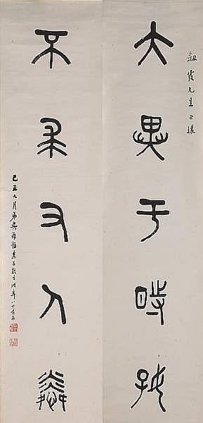 <BR>Wu Jingheng (1865-1953): calligraphy scrolls