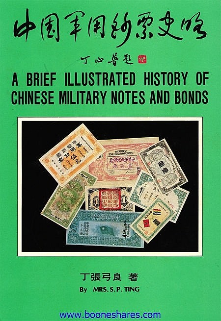 BOOK: A BRIEF ILLUSTRATED HISTORY OF CHINESE MILITARY NOTES AND BONDS