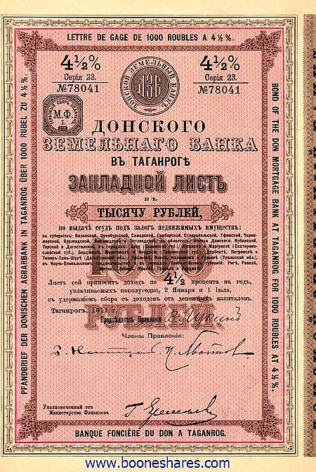 BANQUE FONCIERE DU DON A TAGANROG (35 pieces)