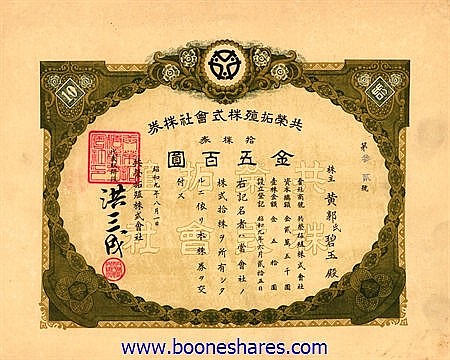 PIONEER CO. LTD
