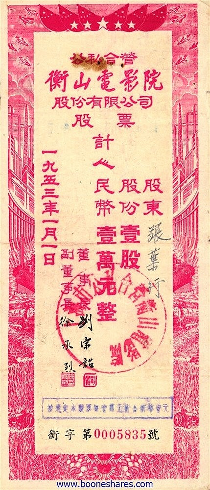 HENG SHAN CINEMA