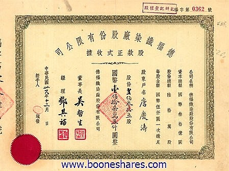 CHINESE TEXTILE CO.