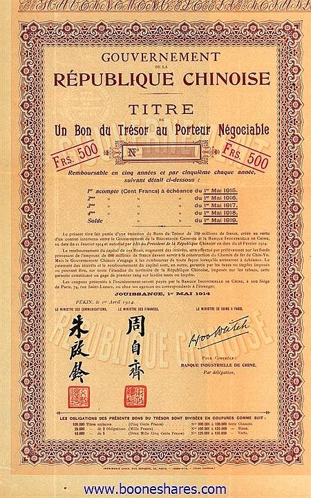 GOUVERNEMENT DE LA REPUBLIQUE CHINOISE