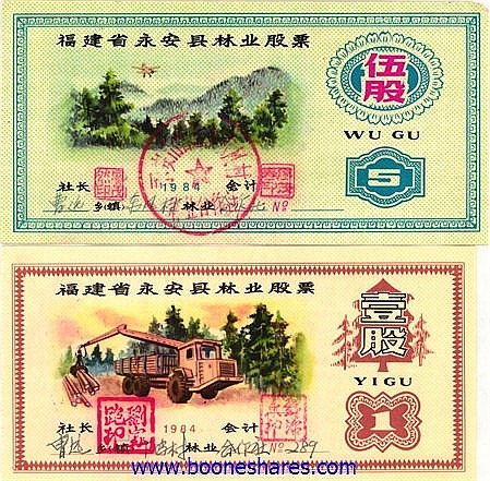 FUJIAN PROVINCE YONGAN COUNTY FOREST (2 types)