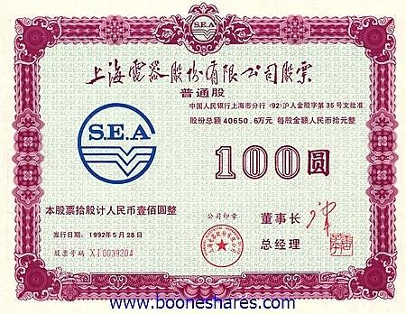 SHANGHAI ELECTRONIC CO.