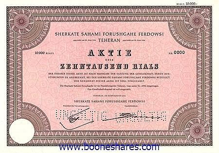 SHERKATE SAHAMI FORUSGAHE FERDOWSI