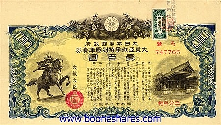 GREATER EAST ASIA WAR SPECIAL TREASURY BOND