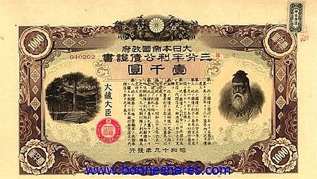 SANBU-HAN-RI KOSAI SHOSHO - PUBLIC LOAN BOND