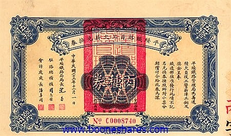 INTERNAL IMPROVEMENT BOND OF THE CHINESE REPUBLIC
