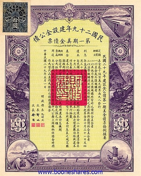REPUBLIC OF CHINA (1940), 29TH YEAR RECONSTRUCTION LOAN