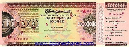 USSR SAVINGSBANK
