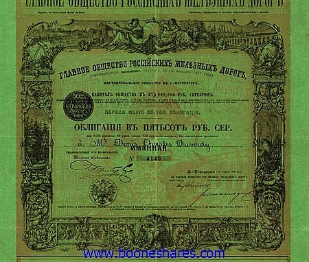 GRAND RUSSIAN RAILWAY CO., 1st Issue