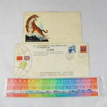 Chinese Envelope and HK Stamp