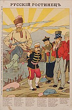 METSCH R.  The Russian hospitality, 1904 Original lithography on paper 48,5 x 32 cm