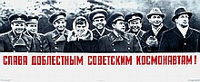 USTINOV A.  Glory to the soviet cosmonauts, 1964 Original lithography poster Moscow Editions 48 x 108 cm