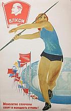 SURYANINOV Vasily 1903-1991 Hommage au sport et à la jeunesse du pays, 1968 Poster 87 x 57 cm