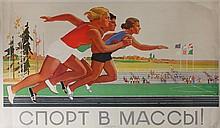 KRASITSKAYA Ariadna 1913- Le sport pour tous, 1959 55 x 94 cm