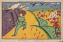 MALEVICH Kazimir 1879-1935 Loubok, 1914 Poster lithographed 38 x 56 cm