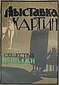 RUSSIAN ART NOUVEAU POSTER