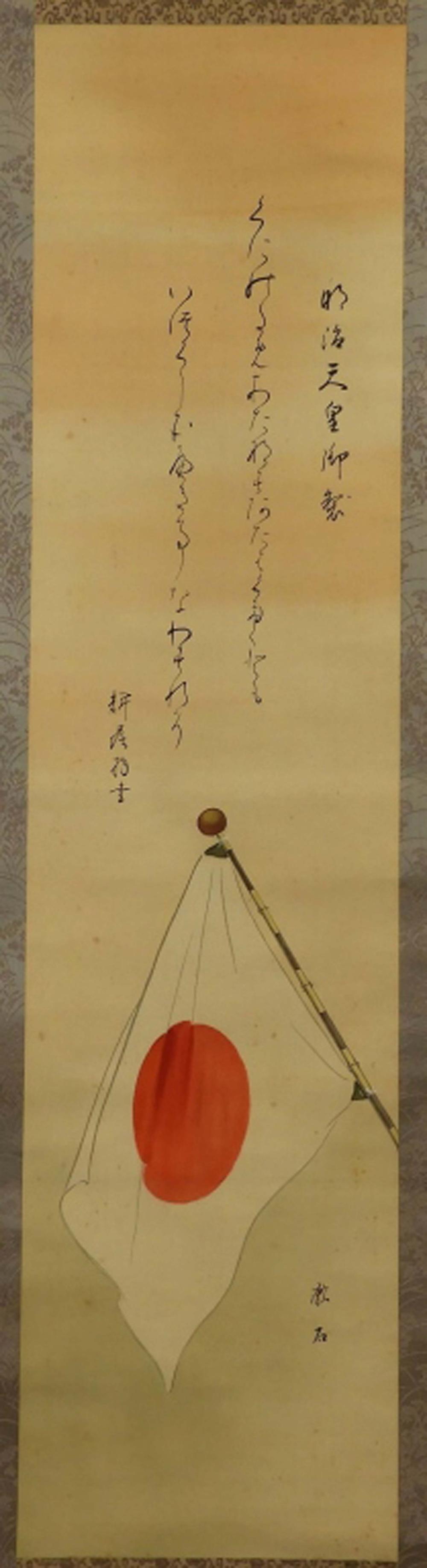 Japanese Calligraphic Rising Sun Scroll Painting