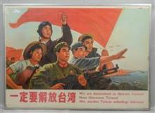 Vintage Chinese Liberate Taiwan Poster; Circa 1970; Published by ShangHaiShi Shuvan Gemingzu; overall 30 1/2