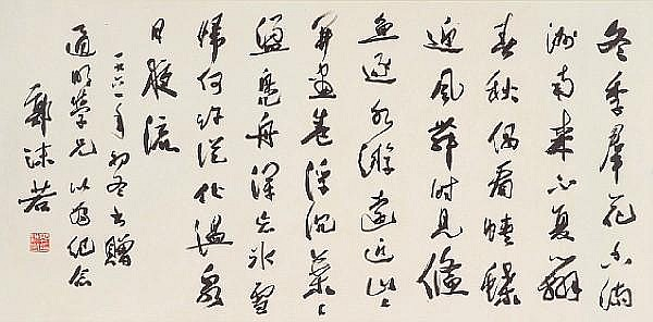 Guo Moruo (1892-1978) Two pieces of calligraphy