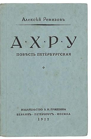 REMIZOV, ALEKSEI. 1877-1957. Akhru. Berlin: Z.I. Grzhebin, 1