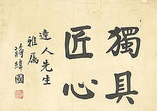 Chiang Wei-kuo (1916-1997), Yen Chia-kan (1905-1993)