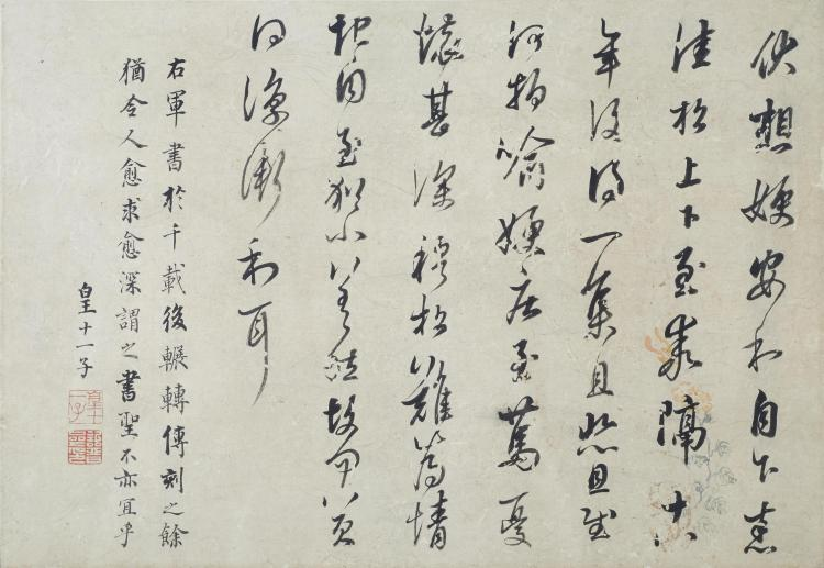 Yongxing (Prince Cheng)  (1752-1823) Chinese Art from the Scholar's Studio