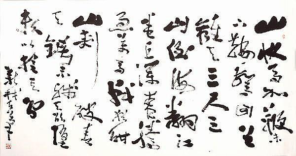 Fei Xinwo (1903-1992) Calligraphy in running script