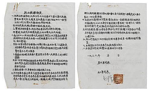 MAO ZEDONG. 1893-1976.