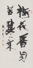 WU ZHONGQI: INK ON PAPER CALLIGRAPHY
