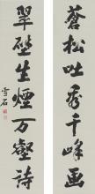 BAI XUESHI: INK ON PAPER CALLIGRAPHY COUPLET