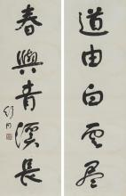 SHU TONG: INK ON PAPER CALLIGRAPHY COUPLET