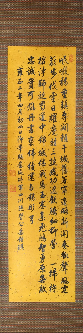 YONGZHENG: INK ON PAPER RUNNING SCRIPT CALLIGRAPHIES