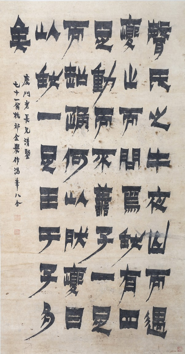 JIN NONG: INK ON PAPER CALLIGRAPHY
