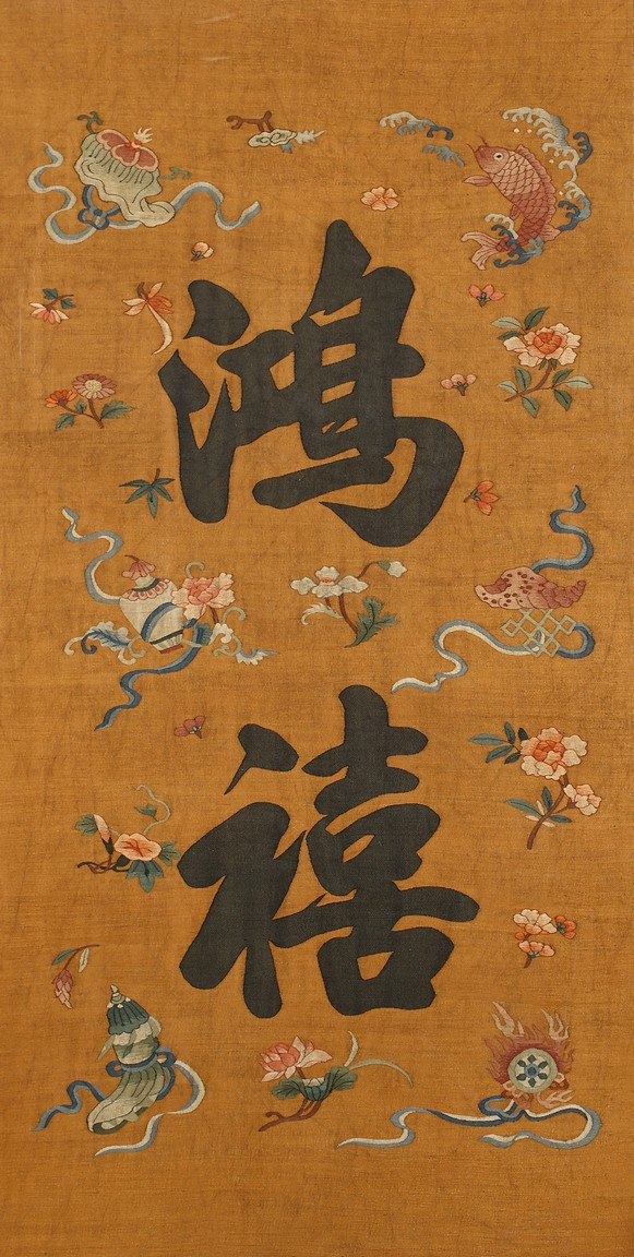 A KESI EMBROIDERED 'HONG XI' PANEL
