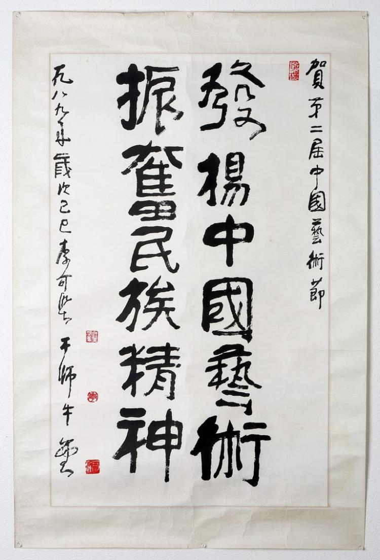 LI KERAN: INK ON PAPER CALLIGRAPHY