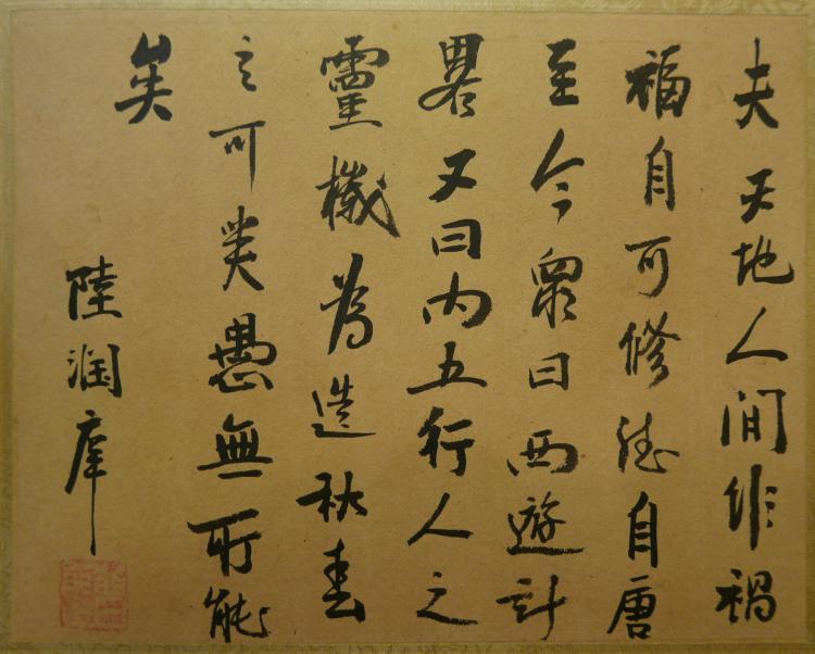 Lu Runxiang 1841 1915 Chinese Calligraphy