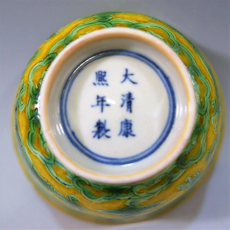 ANTIQUE CHINESE YELLOW GREEN GLAZE DRAGON PROCELAIN BOWL - KANGXI MARK AND PERIOD