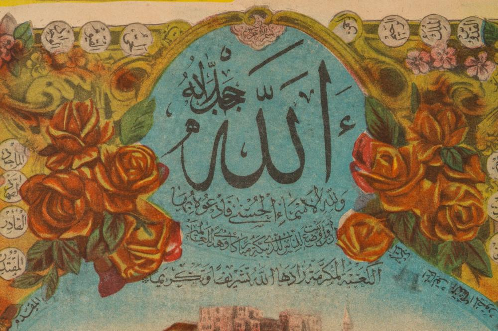 Islamic Art A hajj certificate inscribed and decorated with