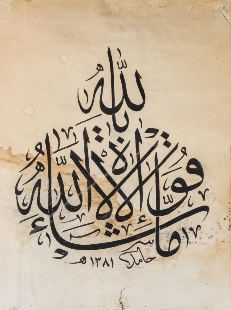 Arte Islamica A Turkish Calligraphy Signed By Hamed Al Amidi