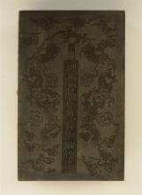 A Chinese book with calligraphy texts on jade plaques (damaged)