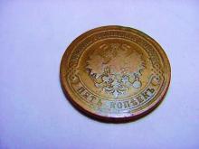1874 RUSSIA 5 KOPEKS