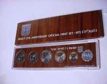 1975 COINS OF ISRAEL  27TH ANNIVERSARY MINT SET