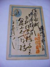 EARLY JAPAN COVER
