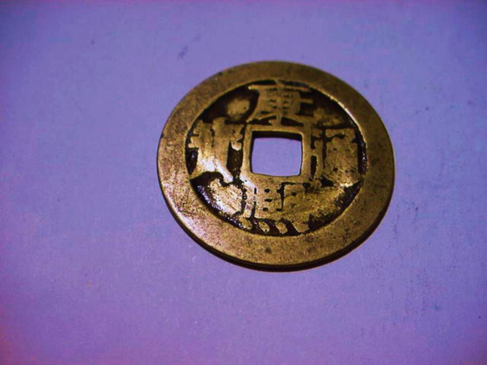 EARLY CHINESE CASH COIN