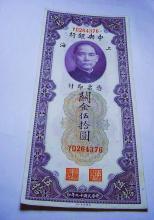 1930 CHINA 50 GOLD UNITS BANKNOTE