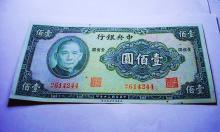 1941 CHINA 100 YUAN BANKNOTE