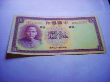 1937 CHINA 5 YUAN BANKNOTE
